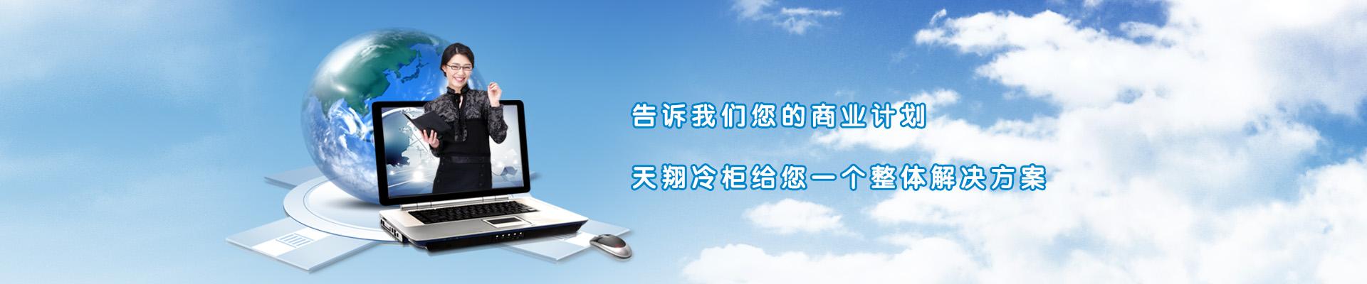 冷柜产品资讯
