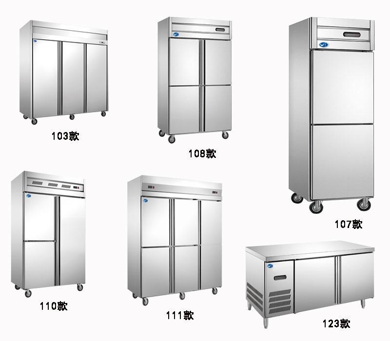 厨房不锈钢冷柜
