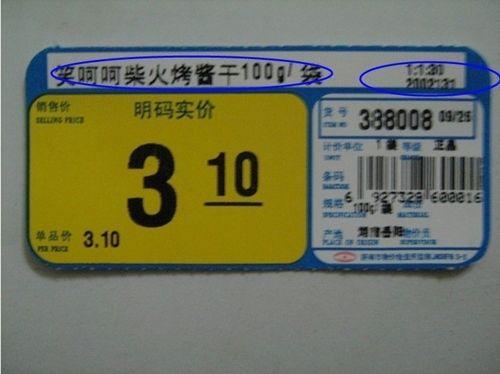 图释大润发超市卖场陈列要求