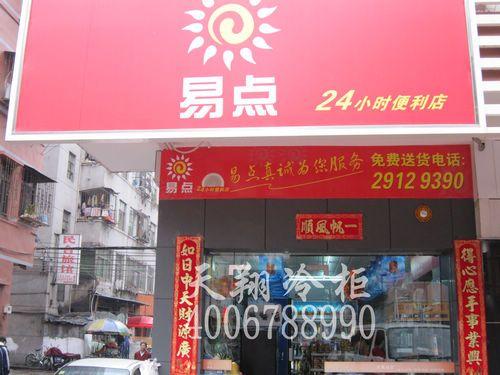 冷柜公司,保鲜柜价格,冷藏柜多少钱