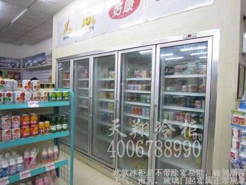 东莞冷柜,食品保鲜柜,酸奶冷藏柜