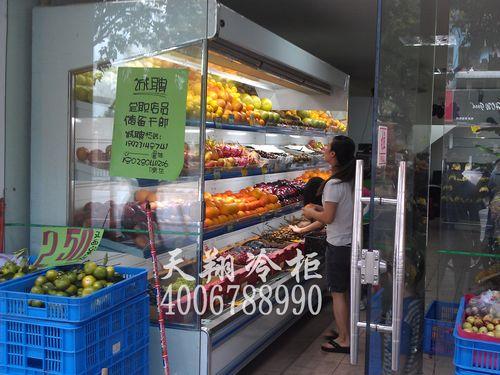 水果保鲜柜,佛山冰柜,佛山保鲜柜,保鲜柜厂家