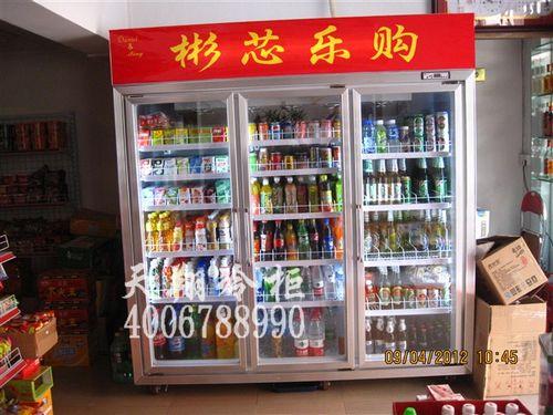 东莞冰柜,饮料展示柜,东莞冰柜,三门冷柜