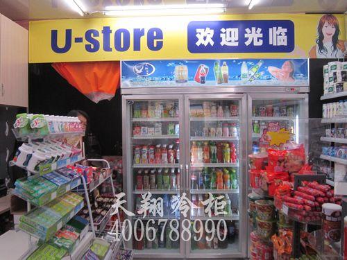 便利店冷柜,饮料陈列柜,饮料柜价格