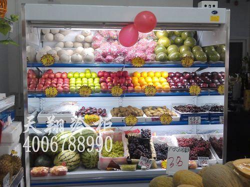 广州水果柜,水果保鲜柜,水果冷藏柜,广州风幕柜