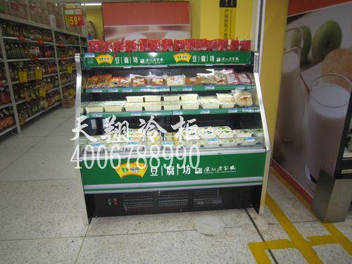 超市保鲜柜,超市点菜柜,豆制品冷藏柜,超市冷柜