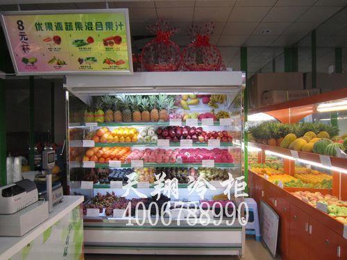 水果保鲜柜,福建冷藏柜,水果柜价格,水果风幕柜