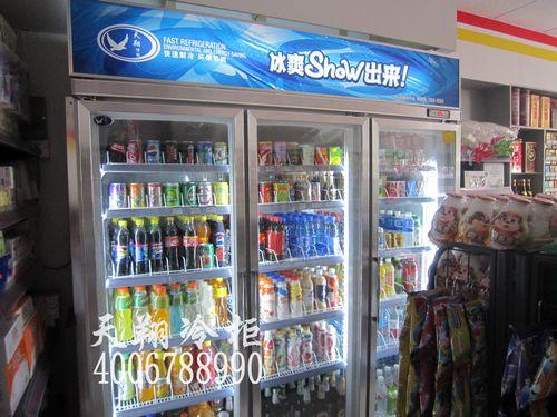 便利店冷柜,三门冰柜,三门展示柜,冷柜规格