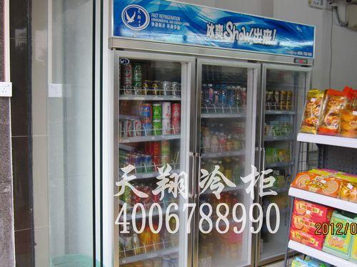 深圳冰柜,三门保鲜柜,饮料展示柜,冷藏展示柜