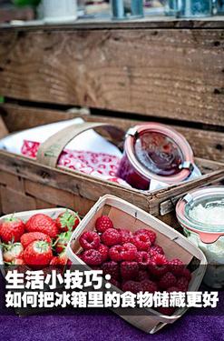 生活小技巧:如何把冰箱里的食物储藏更好