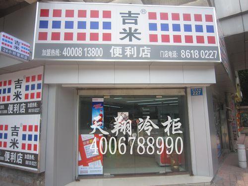 便利店饮料柜,广州冰柜,四门饮料柜,饮料陈列柜