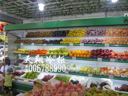 水果保鲜柜,保鲜展示柜,保鲜柜尺寸,保鲜柜报价