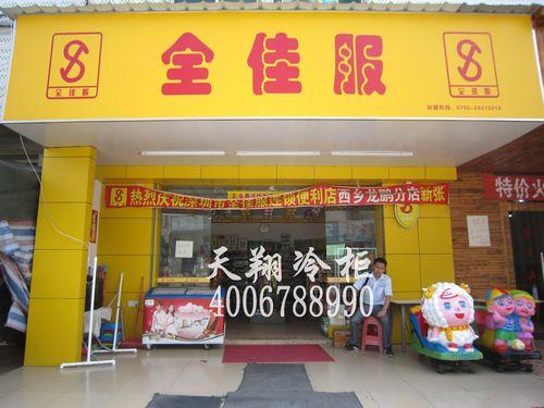 深圳冰柜,便利店展示柜,冷藏柜品牌,三门展示柜