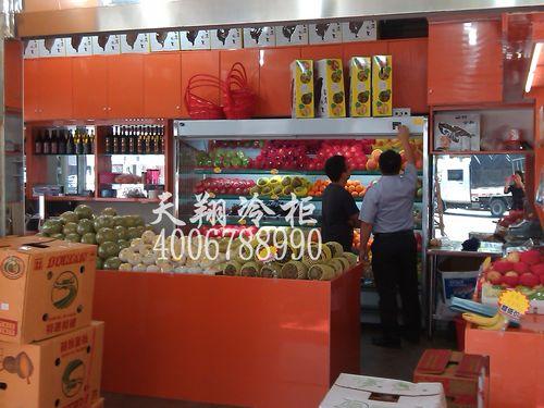 水果保鲜柜,水果冷柜,福建冷柜,水果冷藏柜