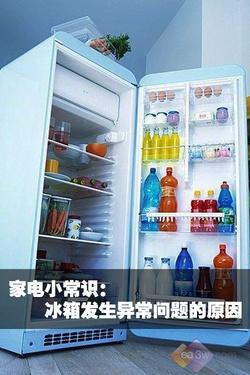 家电小常识:冰箱发生异常问题的原因