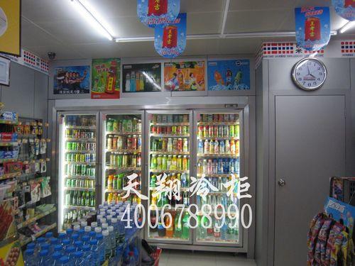 便利店冰柜,四门冰柜,大型冰柜,冰柜报价