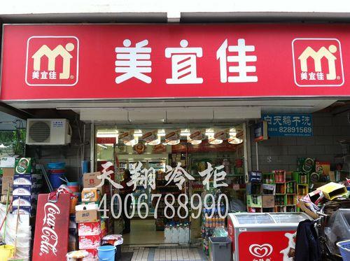 美宜佳冷柜,四门冷柜,冷柜报价,冰柜价格