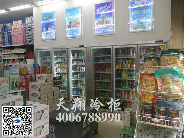 多门冰柜,超市冰柜,便利店冰柜