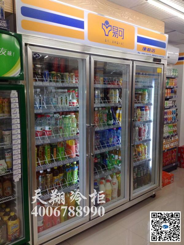 便利店冷柜,饮料冷柜,展示冷柜