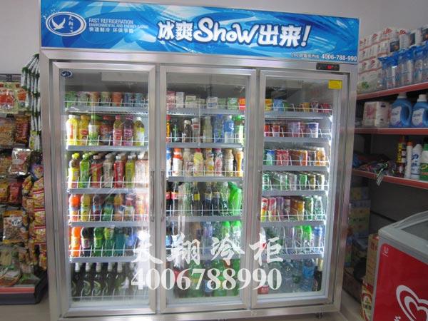 三门展示柜,饮料柜,超市冷藏柜