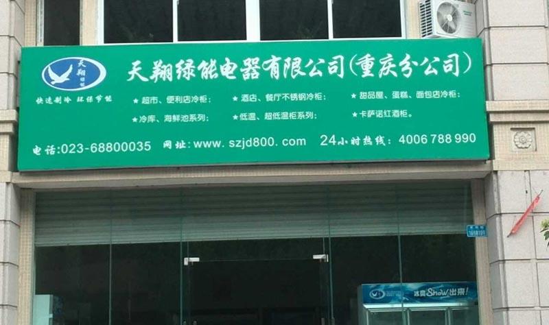 天翔冷柜重庆分公司即将开业