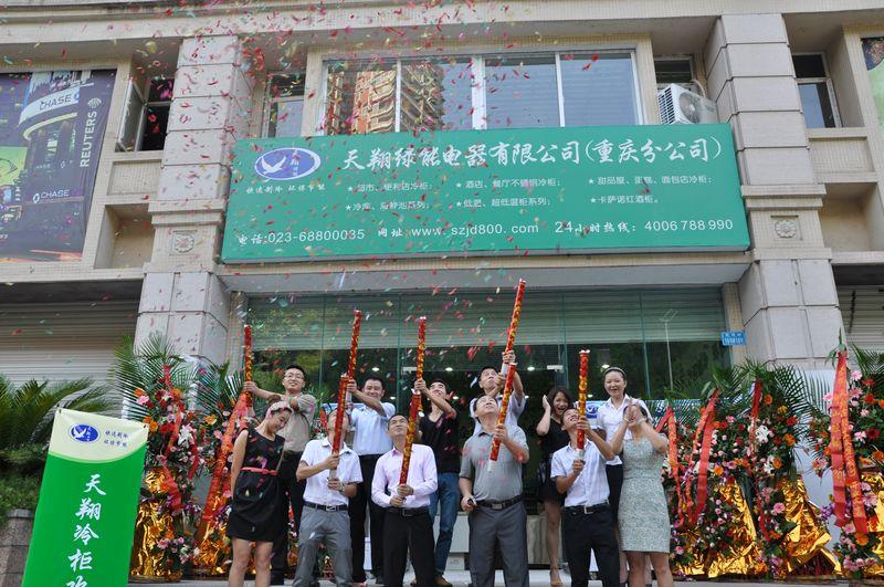 热烈庆祝重庆天翔绿能分公司隆重开业
