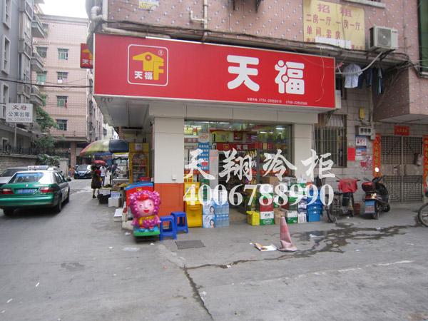 深圳便利店冰柜
