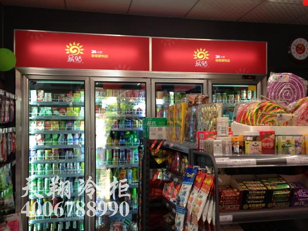 便利店冰柜,四门冰柜,后补货冰柜