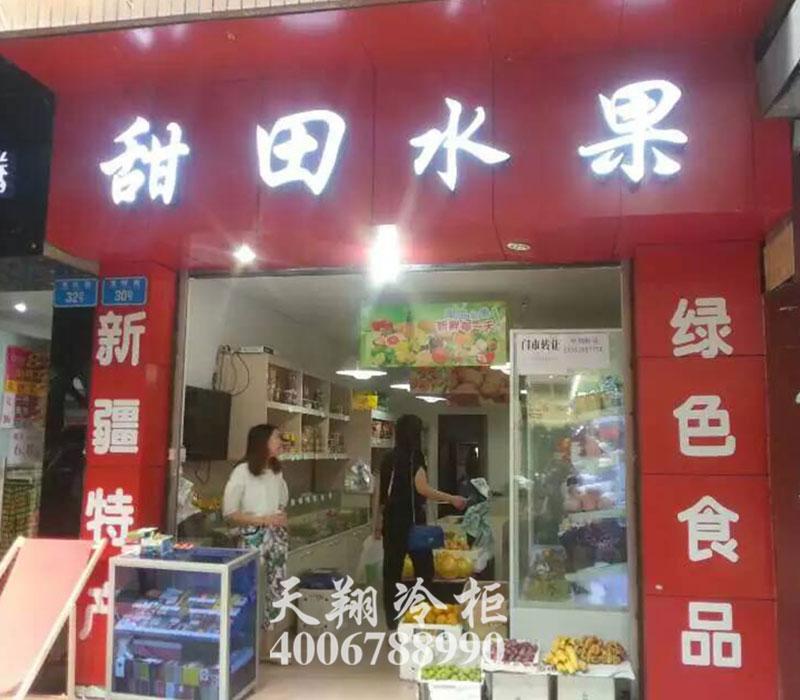 甜田水果店,水果保鲜柜,风幕柜,冷柜