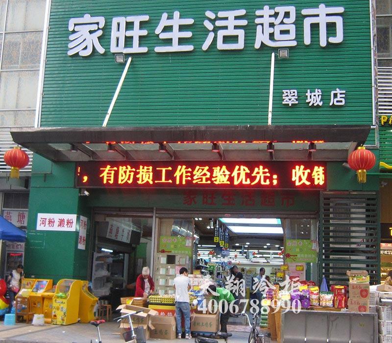 广州家旺生活超市,冷藏柜,超市风幕柜,超市beplay首页
