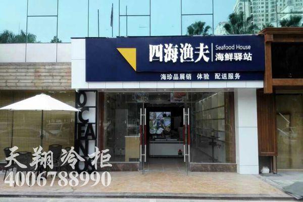 天翔冷柜 深圳市福田区东方明珠科技大厦四海渔夫超市