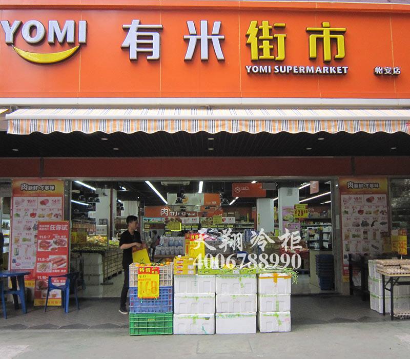 有米街市,超市风幕柜,超市冷柜,岛柜