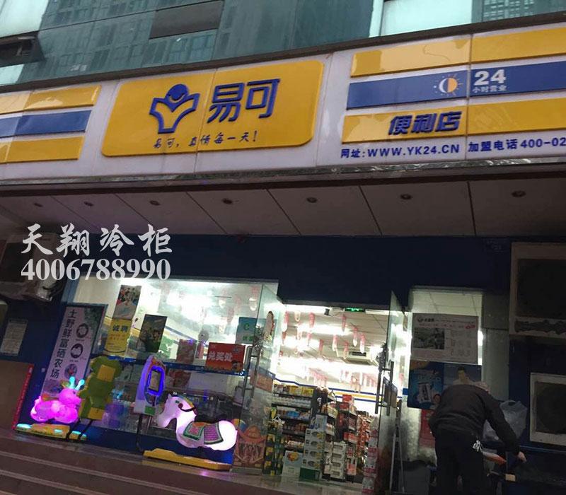 重庆易可便利店,冷藏保鲜柜,立式风幕柜