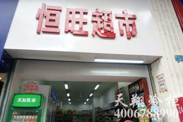 天翔冷柜,便利店冷藏柜,冷藏展示柜,冷柜价格