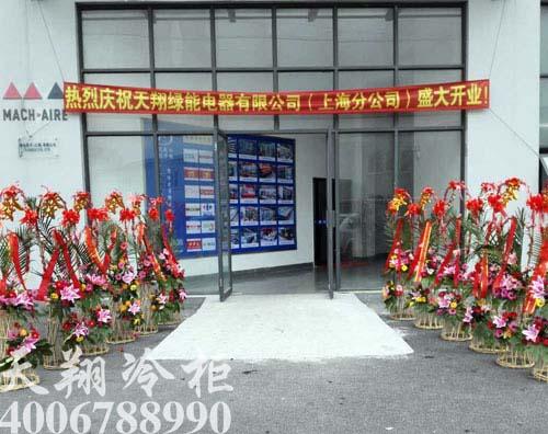 天翔冷柜,天翔冷柜上海分公司开业