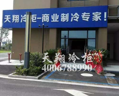 天翔冷柜,天翔冷柜杭州分公司开业