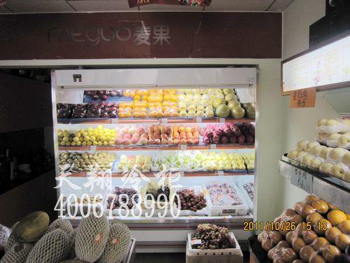 保鲜柜,水果冷柜,敞开式保鲜柜,水果风幕柜