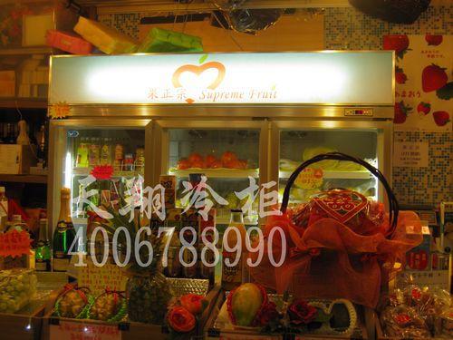 水果保鲜柜,立式冷柜,冷柜报价