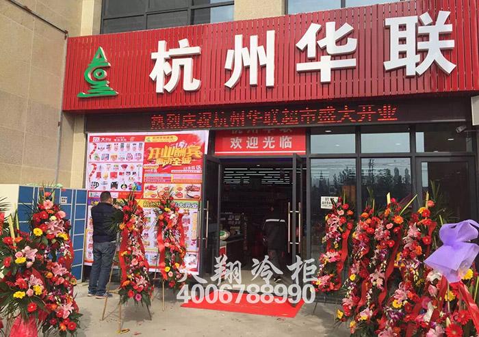 杭州华联超市,水果保鲜柜,超市风幕柜,天翔beplay首页