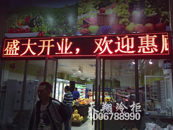 顺客隆,便利店冷柜,多门饮料柜,超市冷柜,水果保鲜柜