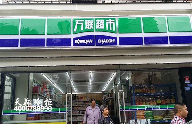 万联超市,便利店冷柜,三门冷柜,展示饮料柜