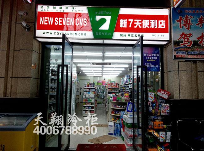 便利店冰柜,冷藏展示柜,冷柜价格,新7天便利店,冷柜案例
